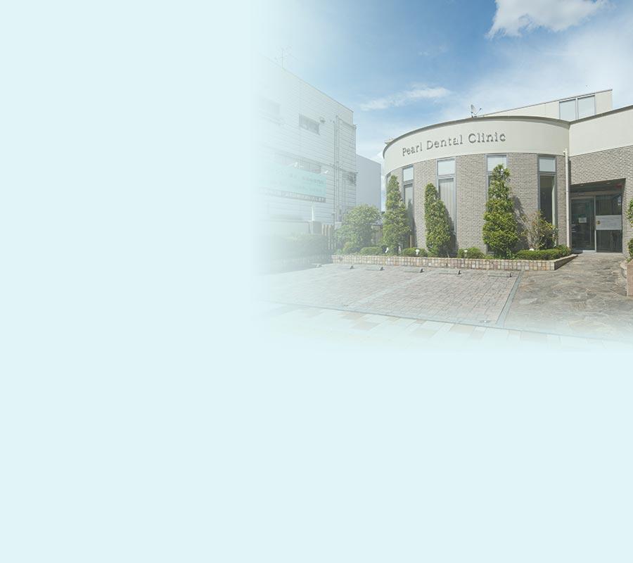 熊本パール総合歯科・矯正歯科・こども歯科クリニック健軍院の外観