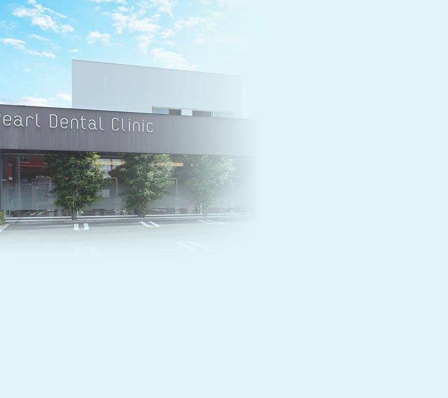 熊本パール総合歯科・矯正歯科・こども歯科クリニック宇土院外観
