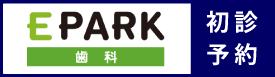 E-PARK 歯科 パール歯科桜町院の予約はコチラ