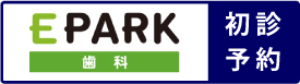 E-PARK 歯科 予約はコチラ