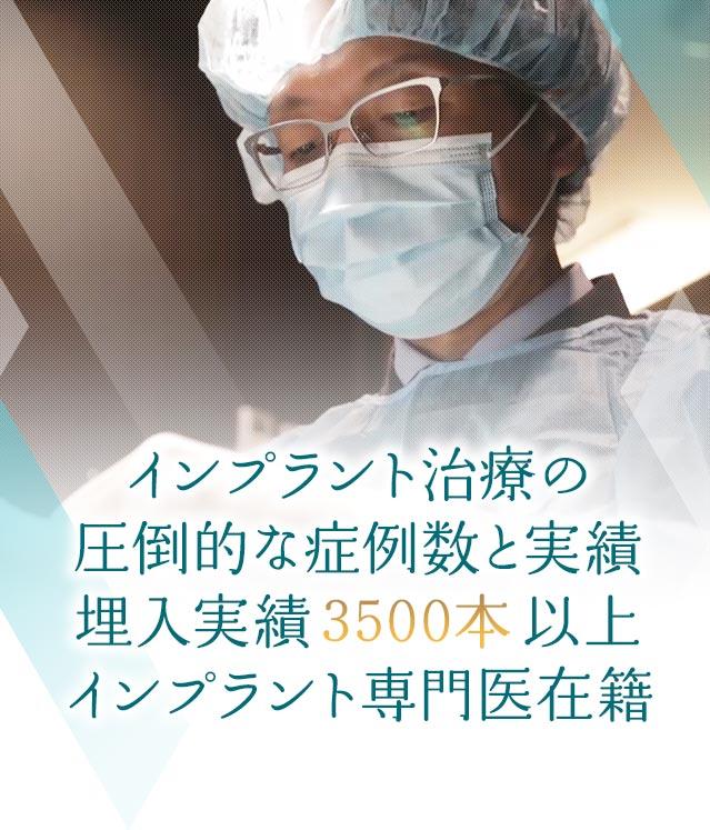 インプラント治療の圧倒的な症例数と実績 埋入本数3500本以上 インプラント専門医在籍