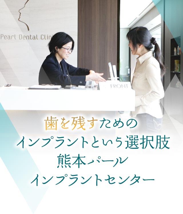 歯を残すためのインプラントという選択 熊本パールインプラントセンター
